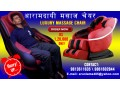 full-body-massage-chair-for-sale-small-0