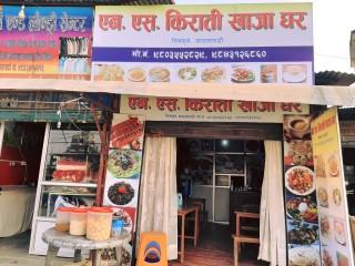 Khaja Ghar Bikrima