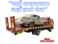 towing-service-in-nepal-small-0