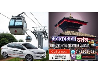 Manakamana Darshan By Sedan Car !!