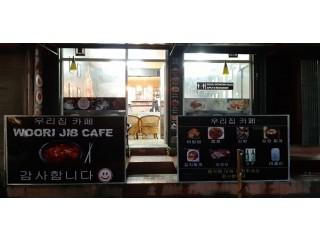 गोंगबुमा चलिरहेको Cafe सुलभ मुल्यमा अर्जेन्ट बिक्रीमा